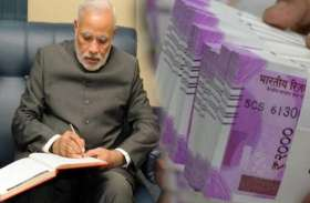 मोदी सरकार इस काम को करने पर देगी 1.80 करोड़ रुपये