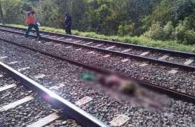 शौच के लिए पटरी पर गई दो बहनें आईं ट्रेन की चपेट में,एक की मौत व दूसरी की हालत नाजुक