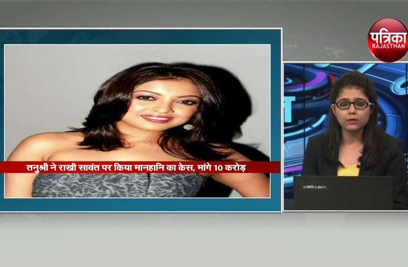 तनुश्री ने राखी सावंत पर किया मानहानि का केस