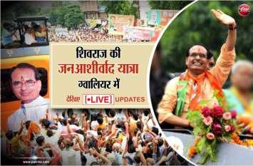 मुख्यमंत्री शिवराज सिंह की जन आशीर्वाद यात्रा में उमड़ी भीड़,स्वागत में जमकर आतिशबाजी,See video