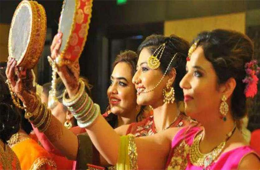 11 साल बाद करवा चौथ पर बन रहा राजयोग, महिलाएं सर्वार्थसिद्धि योग के विशेष मुहूर्त में करें पूजन