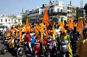 video वाल्मीकि जयंती पर वाहन रैली से दिया ये संदेश