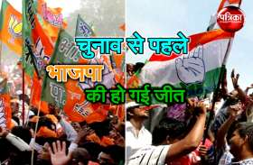 चुनाव से पहले राजनांदगांव में कांग्रेस को झेलनी पड़ी ये हार, कलेक्टर ने भाजपा के पक्ष में सुनाया फैसला