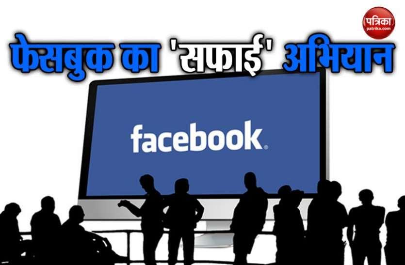 फेसबुक ने 3 महीने में बाल उत्पीड़न की 87 लाख तस्वीरें हटाई