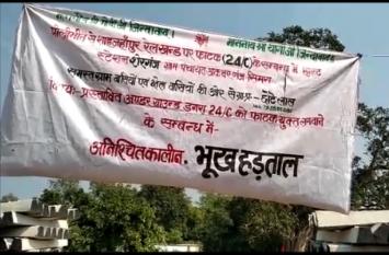 वीडियो - रेलवे क्रासिंग के विरोध में ग्रामीण भूख हड़ताल पर, अधिकारियों को नहीं कोई फ्रिक