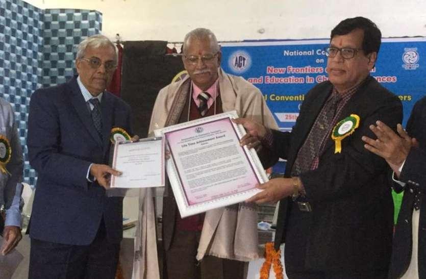 प्रोफेसर  सुरेश आमेटा को लाइफटाइम अचीवमेन्ट पुरस्कार