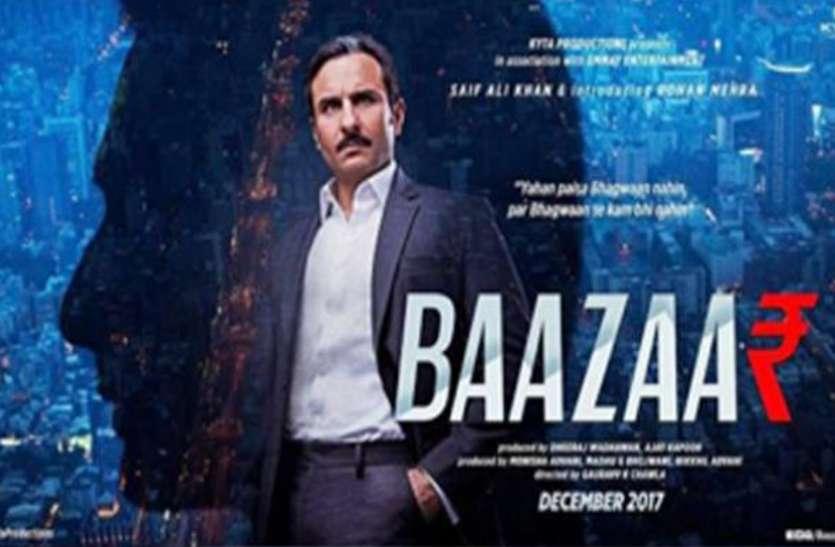 BAAZAR MOVIE REVIEW: शेयर मार्केट की हेरा-फेरी को दर्शाती है सैफ की ये फिल्म,जानें कैसी है कहानी