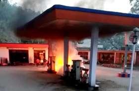 VIDEO : सीकर में यहां पेट्रोल पम्प पर लगी आग, लोगों में मच गया हड़कंप