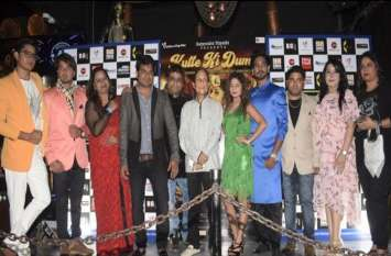 सलमान खान के साथ काम कर चुके निर्देशक सावन कुमार की नई फिल्म 'कुत्ते की दुम' का म्यूजिक रिलीज