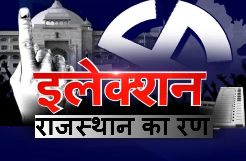 rajasthan ka ran : कुछ समय पहले तक टिकट पाने के लिए नहीं लगते थे मेले, कुछ इस तरह होता था उस समय चुनावी समर