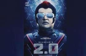 Dolby Atmos 4D sound में रिलीज होगा रजनीकांत-अक्षय की फिल्म '2.0' का ट्रेलर, ये बात होगी खास