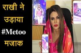 राखी ने उड़ाया #Metoo मजाक, दिखाए दो अजीबो-गरीब वीडियो