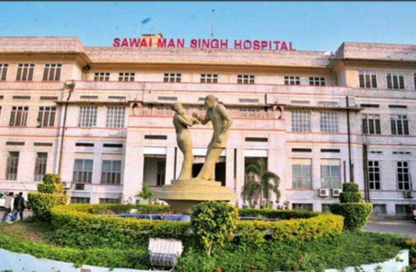 एसएमएस अस्पताल की बड़ी उपलब्धि