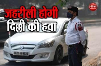दिवाली पर बिगड़ेगी दिल्ली की फिजा, 10 दिन तक हवा में घुलेगा जहर