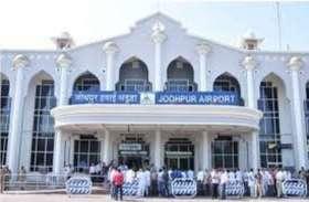 छह एयरलाइन्स से मांगा जोधपुर एयरपोर्ट को सुबह-शाम की फ्लाइट से जोडऩे का प्रस्ताव