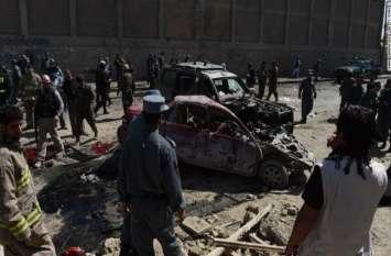 अफगानिस्तान में आत्मघाती हमला, कार में बम विस्फोट के बाद 6 की मौत