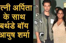 VIDEO: पत्नी अर्पिता के साथ नजर आए आयुष शर्मा