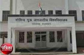 बांसवाड़ा : गोविन्द गुरु जनजातीय यूनिवर्सिटी की परीक्षाएं फरवरी में शुरू होगी, टाइम टेबल जारी
