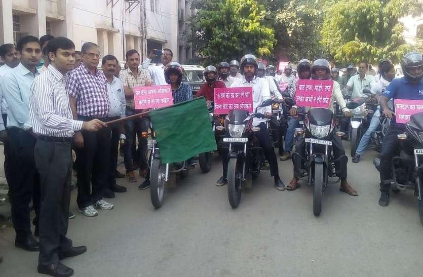 बाइक रैली निकाल दिया मतदान का संदेश