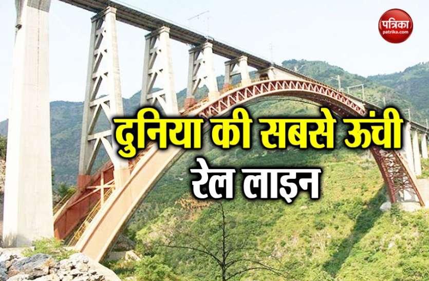 चीन को टक्कर देने के लिए भारतीय रेलवे बनाएगा दुनिया की सबसे ऊंची रेल लाइन