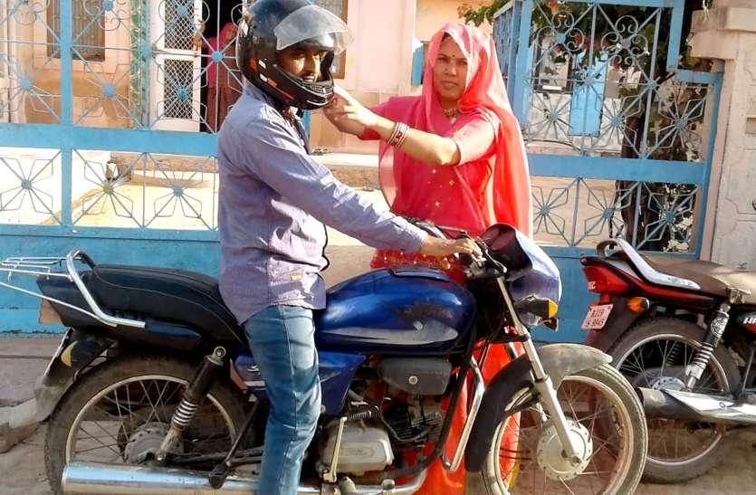 पत्नी ने करवाचौथ पर पति को हेलमेट देकर की दीर्घायु होने की कामना