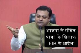 भाजपा के संबित पात्रा की पीसी के आयोजक के खिलाफ पुलिस को FIR के आदेश! कांग्रेस पात्रा पर कार्रवाई के लिए अड़ी