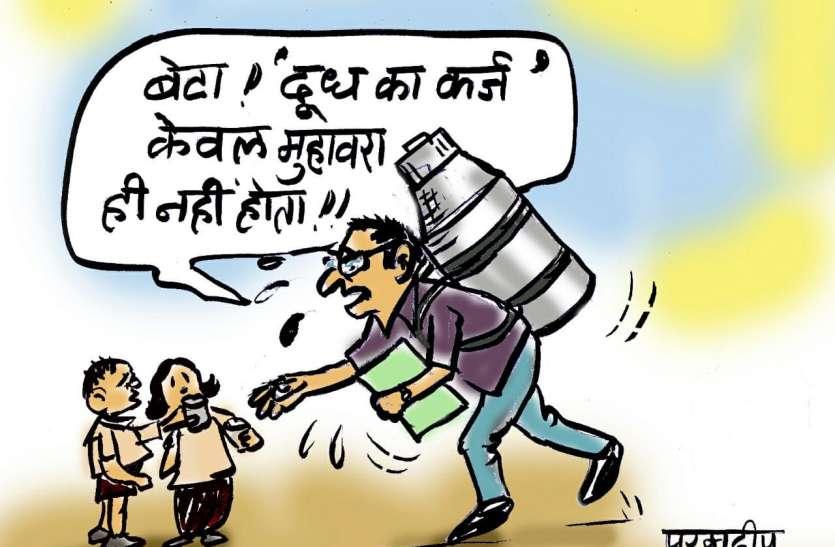 मुख्यमंत्री अन्नपूर्णा के चक्कर में गुरुजी पर चढ़ गया दूध का कर्ज, उधार मिलना बंद