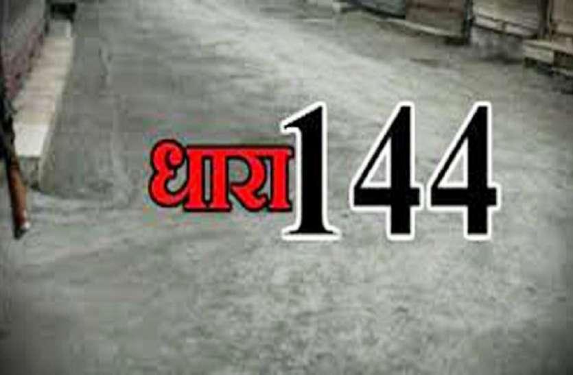 section 144 imposed in muzaffarnagar - Muzaffarnagar News in