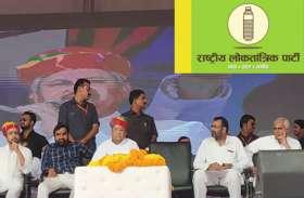 भाजपा-कांग्रेस के लिए नई मुसीबत, क्या हनुमान बेनीवाल की 'बोतल' फेरेगी 'कमल'-'हाथ' की उम्मीदों पर पानी?
