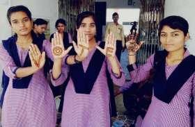 मतदान के प्रति जागरूकता के लिए छात्राओं ने बनाई रंगोली