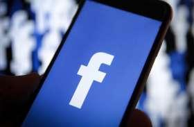 Facebook ने 6 भारतीय भाषाओं में डिजिटल साक्षरता लाइब्रेरी लांच की