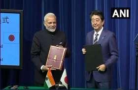 भारत-जापान के बीच कई अहम समझौते, 2.5 बिलियन डॉलर का निवेश करेगा जापान