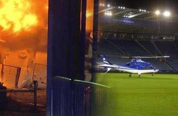 BIG BREAKING : हेलिकॉप्टर में अचानक आग लगने से EPL क्लब लीसेस्टर के श्रीवधनाप्रभा समेत पांच लोगों की हुई मौत