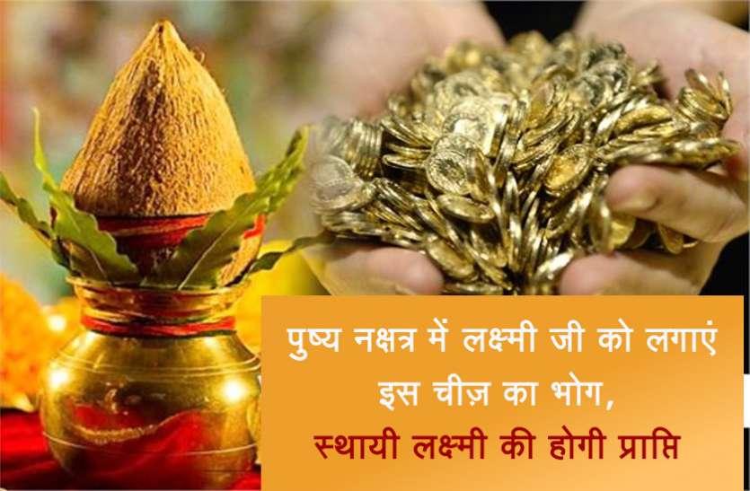 जाने दीपावली पूर्व क्यों बुधात्यि योग में पुष्य नक्षत्र है खास...करेंगे ये काम तो होगा समृद्धिकारक