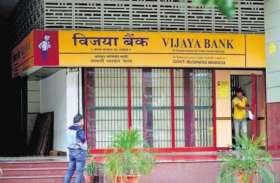 विजया बैंक का मुनाफा 25 फीसदी गिरा