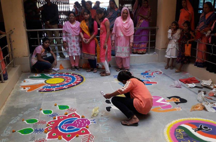 आंगनबाड़ी और आशा कार्यकर्ताओं ने बनाई रंगोली