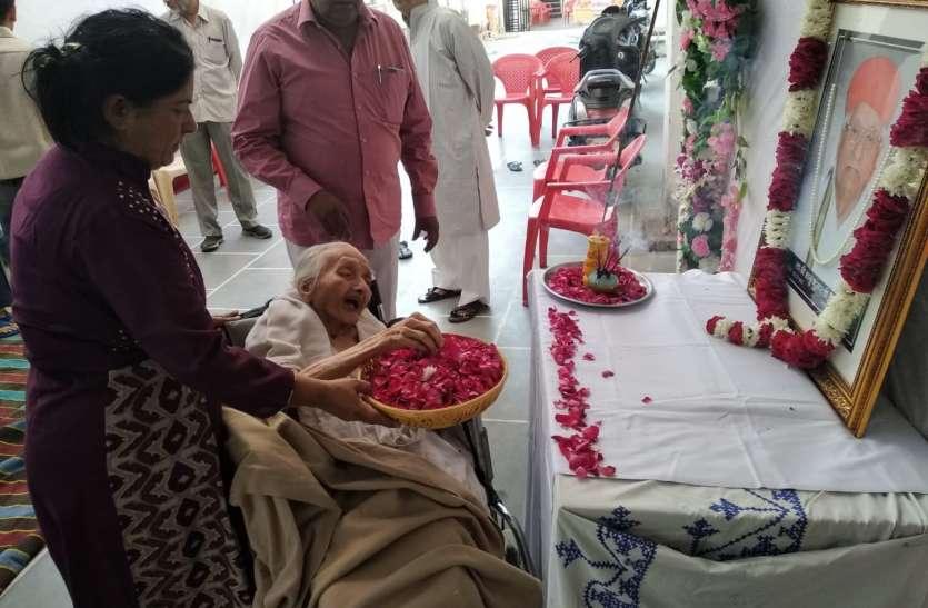 101 साल की मां ने दी बेटे को पुष्पांजलि