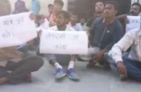भीमराव अम्बेडकर यूनिवर्सिटी अमेठी के छात्र उतरे सड़क पर, समस्याओं को लेकर किया प्रदर्शन