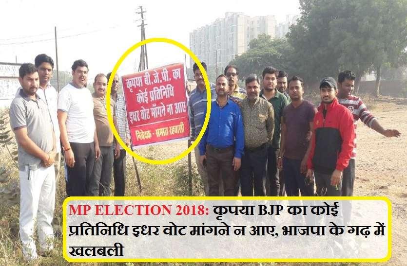MP ELECTION 2018: कृपया BJP का कोई प्रतिनिधि इधर वोट मांगने न आए, भाजपा के गढ़ में खलबली