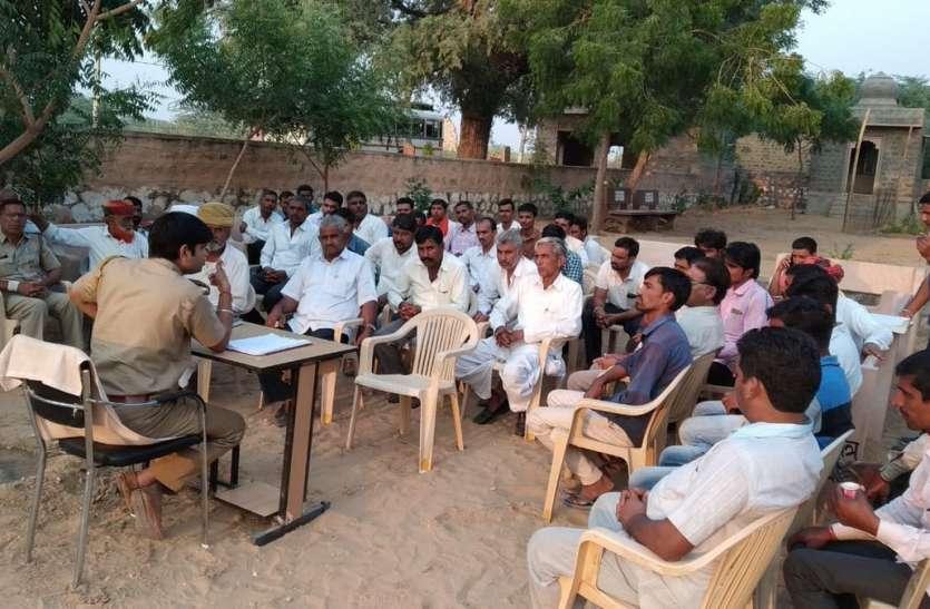 अपराध की रोकथाम में पुलिस का सहयोग करें ग्रामीण