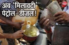 राजस्थान में बड़े पैमाने पर पेट्रोल-डीज़ल में मिलावट! गैंग का भंडाफोड़- तरीका देख पुलिस के उड़े होश