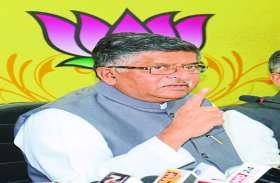 राफेल सौदे के आरोपों पर जांच कराने से मंत्री रविशंकर ने किया इनकार