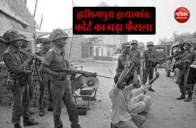 हाशिमपुरा कांडः लोअर कोर्ट से बरी सभी आरोपियों को दिल्ली हाईकोर्ट ने माना दोषी, सभी को उम्र कैद