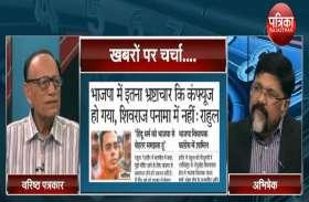 भाजपा में इतना भ्रष्टाचार कि कंफ्यूज हो गया, शिवराज सिंह का नाम 'पनामा' में नहीं-राहुल गाँधी
