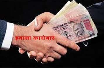 विधानसभा चुनाव व दीपावली के चलते हो रहा है करोड़ों का हवाला कारोबार, मुम्बई से मारवाड़ तक जुड़े हैं तार