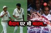 जब इंदिरा गांधी पर चल रही थी गोलियां तो भारत खेल रहा था पाकिस्तान से मैच, जानें पूरी कहानी