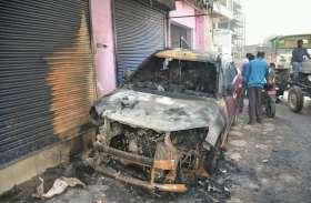 बदमाशों ने घर बाहर खड़ी कार को फूंका, मोहल्ले में दहशत
