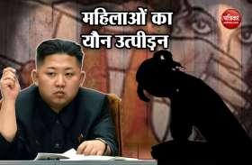 उत्तर कोरिया में महिलाओं का यौन उत्पीड़न आम बात, रिपोर्ट में हुआ खुलासा