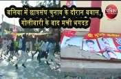 छात्रसंघ चुनाव के दौरान बवाल, जमकर मारपीट, गोलीबारी के बाद मची भगदड़