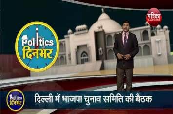 राजस्थान में उम्मीदवारों को टिकट वितरण कांग्रेस और भाजपा के लिए बना बड़ी चुनौती...पूरी जानकारी के लिए ये वीडियो...